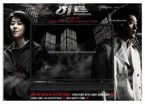 Korean drama dvd: H.I.T. a.k.a. Homicide investigation team, english subtitles