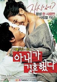 Korean movie dvd: My wife got married, english subtitles