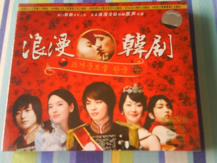 Music CD: The best of Korean Drama OST, Compilation series