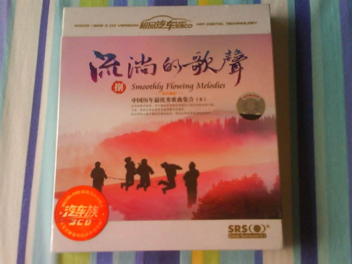 Music CD: Smooth Flowing Melodies, Volume 8