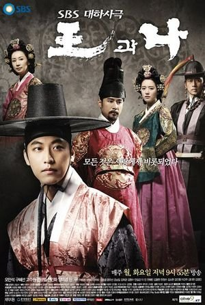 Korean drama dvd: The king and I a.k.a. The king and me, english subtitles