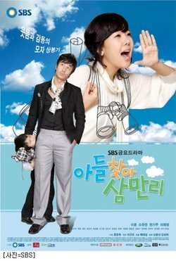 Korean Drama DVD: 30 thousand miles in search for my son, english subtitles