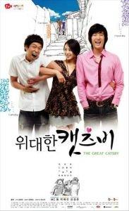 Korean drama dvd: The great gatsby, english subtitles