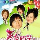 Taiwan drama dvd: Mean Girl Ah Chu, english subtitles