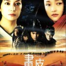Chinese movie dvd: Painted skin, english subtitles