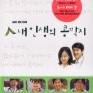 Korean Drama DVD: Bean Chaff of my life, english subtitles