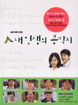 Korean Drama DVD: Bean Chaff of my life, english subtitles