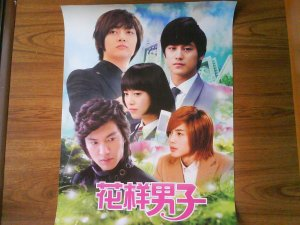 Korean Drama Boys over flowers poster #1