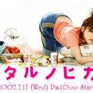 Japanese Drama DVD: Hotaru no Hikari, English subtitles