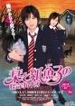Japanese Drama DVD: Shiori to Shimiko no kaiki jikenbo, english subtitles