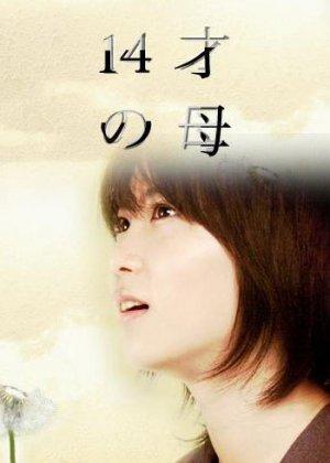 Japanese Drama DVD: 14 yrs old mother a.k.a. 14 sai no haha, english subtitles
