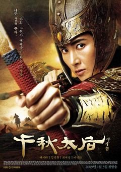 Korean Drama DVD: Empress Chun Chu, complete episodes