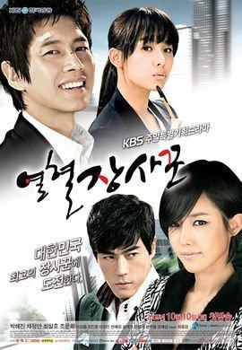Korean Drama DVD: Hot Blood Salesman, complete episodes