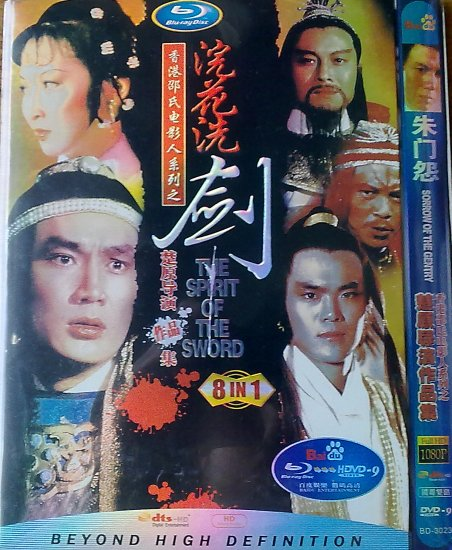 Chinese movie dvd: Heavenly sword and dragon sabre 1 and 2, Super Classic collection 8 in 1 series