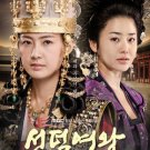 Korean drama dvd: Queen Seon duk, Volume 3, english subtitles