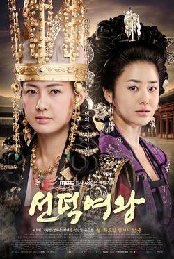 Korean drama dvd: Queen Seon duk, Volume 3, english subtitles