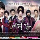 Korean drama dvd: Invincible Lee Pyung kang, english subtitles