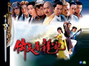 Chinese drama dvd: Heavenly sword and dragon sabre 2003, english subtitles