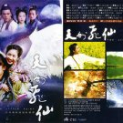 Chinese drama dvd: Fairy in wonderland a.k.a. The little fairy, english subtitles