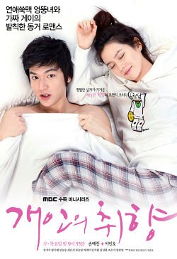 Korean drama dvd: Personal Taste, english subtitles