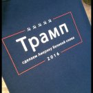 TRUMP CAMPAIGN SHIRT Completely in Russian -  Navy Premium Sueded T Shirt SIZE L