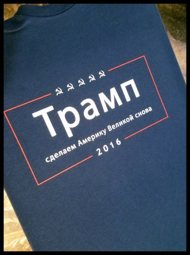 TRUMP CAMPAIGN SHIRT Completely in Russian -  Navy Premium Sueded T Shirt SIZE S
