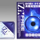 Japanese Eye drops Rohto Zi FREE *THE STRONGEST* in Japan! FREE SHIPPING!