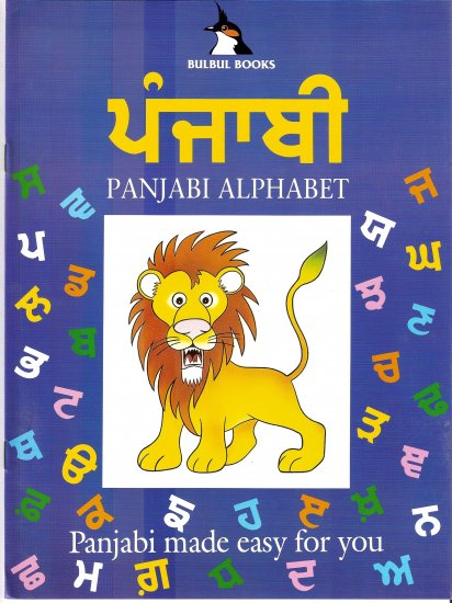 Punjabi Alphabet - Punjabi Made Easy for You