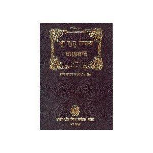 Sri Guru Nanak Chamatkar (Vol. 1) - Bhai Sahib Bhai Vir Singh Ji (Punjabi)
