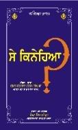 Se Kinehiya - Biography of Sant Baba Harnam Singh Ji by Sant Sewa Singh Ji (Punjabi)