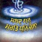 Sabad Guru Surt Dhun Chela - Maskin Ji (Punjabi)