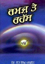 Ramaz Te Rahasya - Maskin Ji (Punjabi)