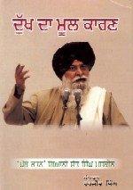 Dukh Da Mool Karan - Maskin Ji (Punjabi)