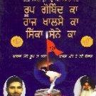 ROOP GOBIND KA, RAJ KHALSE KA, SIKKA SONE KA (Punjabi) by Bhai Rama Singh