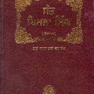 Sant Bimla Singh (Vol. 1) - Bhai Sahib Bhai Vir Singh Ji (Punjabi)