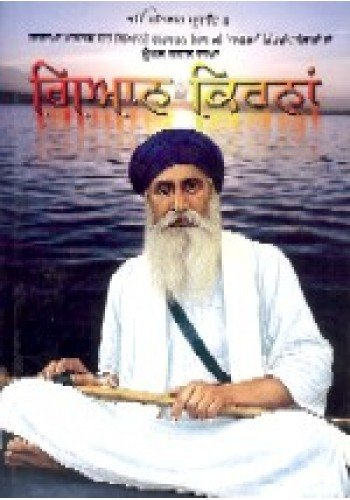 Gian Kirna (Punjabi) - Jeevan Sant Giani Gurbachan Singh Ji Khalsa Bhindranwale