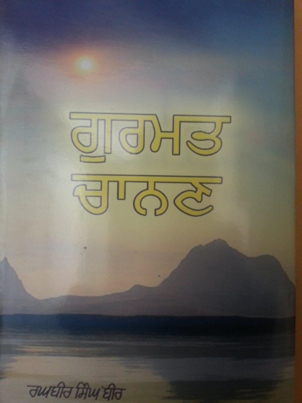 Gurmat Chanan - Raghbir Singh Bir (Punjabi)