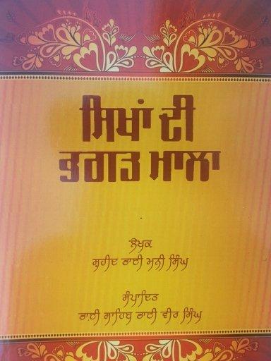 Sikha Di Bhagat Mala (Punjabi) - Bhai Sahib Bhai Vir Singh Ji