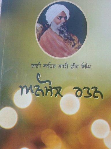 Anmol Ratan (Punjabi) - Bhai Sahib Bhai Vir Singh Ji
