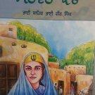 Satwant Kaur (Punjabi) - Bhai Sahib Bhai Vir Singh Ji