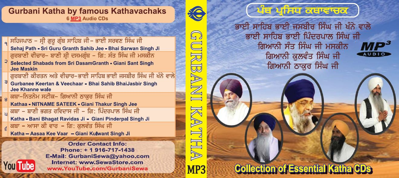 Gurbani Katha by famous Kathavachaks (6 MP3 CDs)