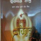 Gurmat Naam (Punjabi) - Bhai Sahib Bhai Vir Singh Ji