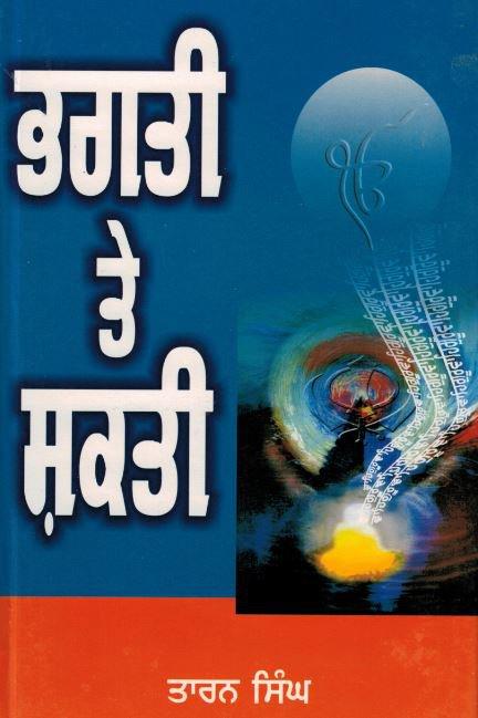 Bhagti Te Shakti (Punjabi) - Dr. Taaran Singh