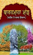 Barah Maha - Steek Ate Saral Vichar by Sant Sewa Singh Ji (Punjabi)