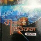 Sada Itihas Part-1 (10 Patshahia, 1469-1708) (Punjabi) - Satbir Singh