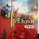 Sada Itihas Part-2 (1708-1799) (Punjabi) - Satbir Singh