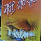 Shabad Gur Peera by Sant Baba Sewa Singh Ji (Punjabi)