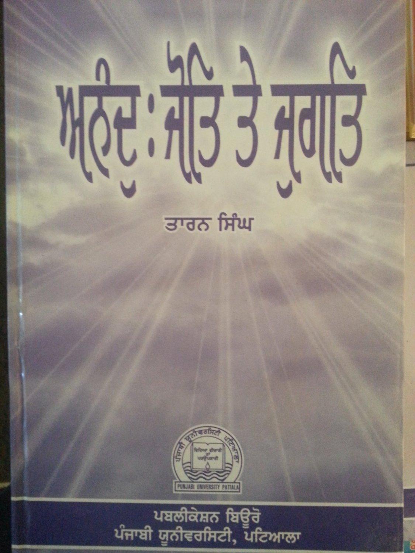 Anand: Jot Te Jugat (Punjabi) - Dr. Taran Singh