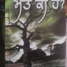 Maut Ki Hai? (What is Death?) (Punjabi) - Harbans Singh