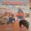Jeevan Katha - Bhai Ghaniya Ji - Maskin Ji (Punjabi)